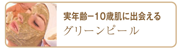 【大阪梅田】40代からのリバウンドなしエステ!!辛くない・我慢しない人生最後のダイエット☆痩身エステ 個人サロン リファイン-実年齢-10歳肌グリーンピール