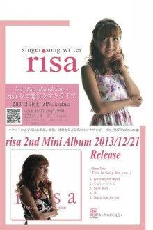$シンガーソングライター risaのブログ