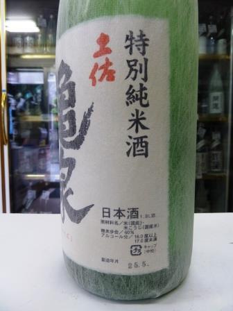 美酒伝心 宮脇酒本店のブログ-亀泉 特別純米 無濾過 生原酒 土佐錦