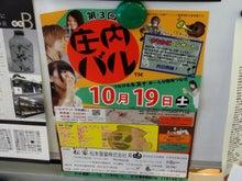 取手福祉サービスのブログ-大阪研修14