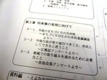 取手福祉サービスのブログ-大阪研修20