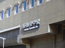 取手福祉サービスのブログ-大阪研修2