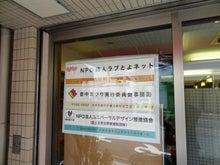 取手福祉サービスのブログ-大阪研修9