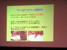 取手福祉サービスのブログ-大阪研修29