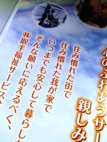 取手福祉サービスのブログ-大阪研修36