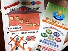 取手福祉サービスのブログ-大阪研修37