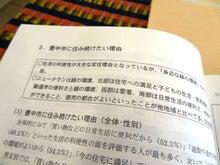 取手福祉サービスのブログ-大阪研修21