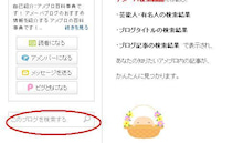 このブログを検索する!:アメブロ百科事典:アメブロおすすめ情報