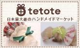ハンドメイド・手作りマーケット tetote(テトテ)