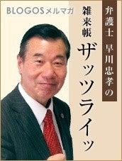 弁護士早川忠孝の一念発起・日々新たなり 通称「早川学校」-横バナー