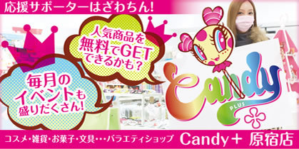 Candy+