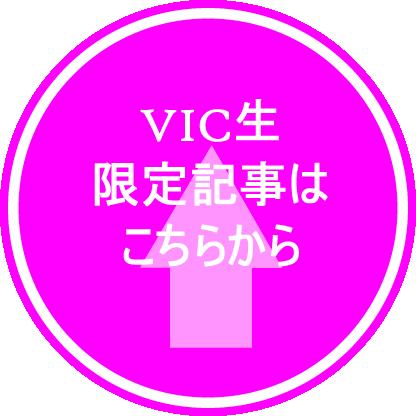 ☆VIC沖縄校☆客室乗務員とグランドスタッフ絶対合格!超高合格率&圧勝を誇るエアラインスクールのブログ