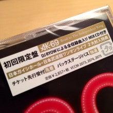 AK-69 オフィシャルブログ「It's 69」by Ameba