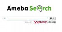 アメーバ検索:アメーバサーチ:検索エンジン:アメブロ百科事典:アメブロおすすめ情報