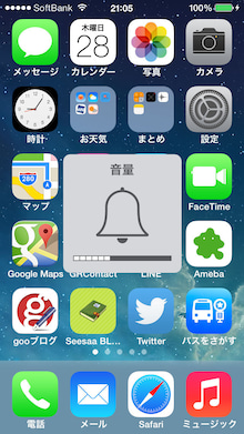 iPhone5s大好き!-音量4