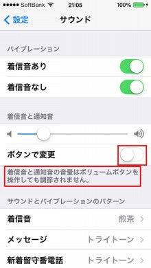 iPhone5s大好き!-音量3