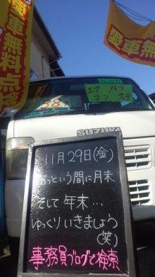 安野自動車で働く事務員。のブログ-2013112910200000.jpg