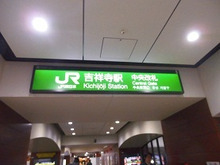 JR中央改札を背にします