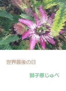獅子原じゅべのブログ