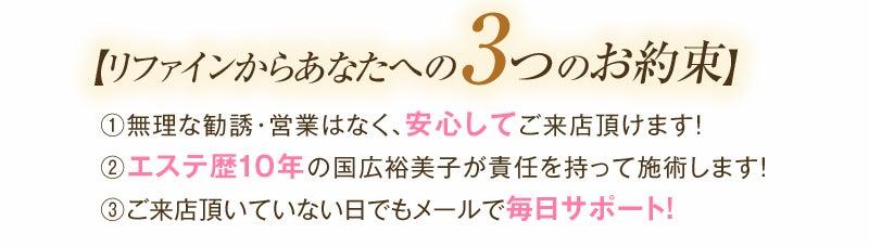 【大阪梅田】40代からのリバウンドなしエステ!!辛くない・我慢しない人生最後のダイエット☆痩身エステ 個人サロン リファイン-リファイン3つの約束