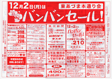 東あづま本通り会のブログ