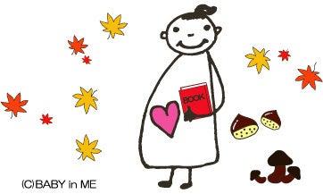 $マタニティママと赤ちゃんの大事な時期をオシャレにメッセージ♪マタニティのシンボルマークBABY in ME公式ブログ-BABY in ME11月のイメージイラスト