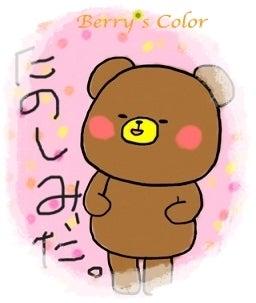$庄司真弓@心理セラピスト☆カウンセリング★仙台Berry's Color~最上級の笑顔をあなたに~