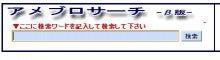 アメーバ検索:アメブロサーチ β版:アメブロ百科事典:アメブロおすすめ情報