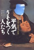 【未来を創る瞳】 荒井美加