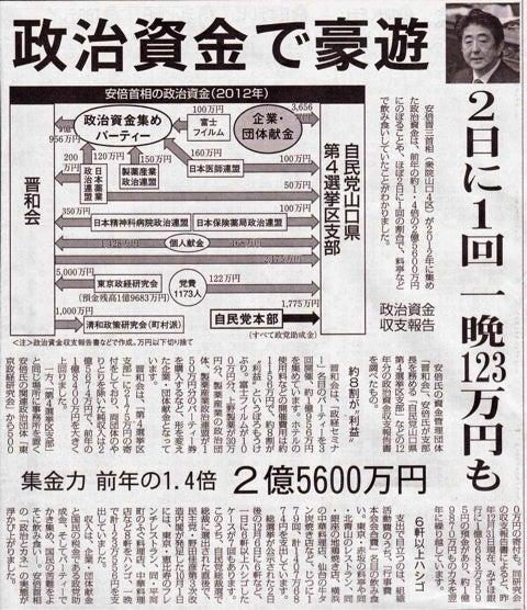 [出来らあっ!]  安倍晋三、超高級ステーキ店で舌鼓 死ね [455830913]