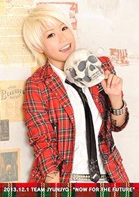 TEAM純情オフィシャルブログ Powered by Ameba
