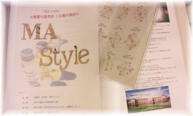 新宿パワーストーンと香りのアドバイザーMASAYA-131130_210712.jpg