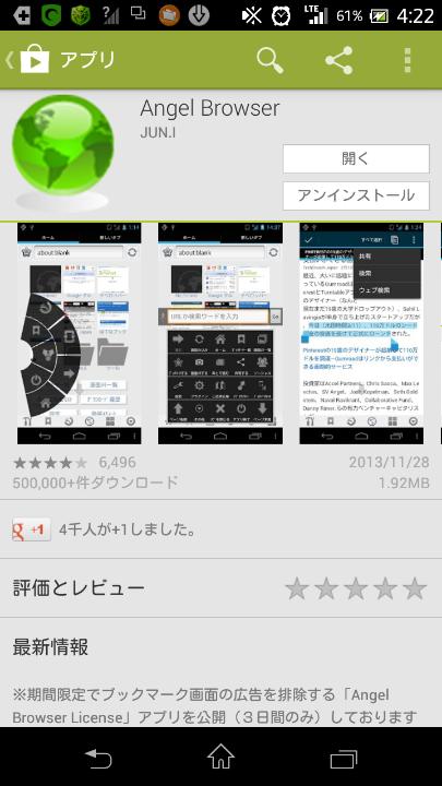 Angel Browser(天使のブラウザ) - androck.jp