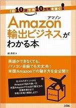 アマゾン入門