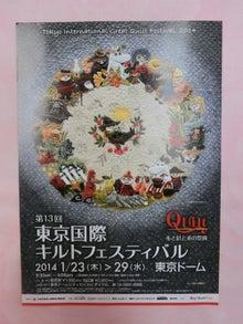 わんころのキルト日記-東京ドーム