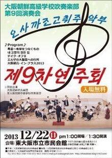 $大阪朝鮮吹奏楽団のブログ