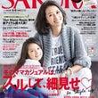 SAKURA冬号発売…