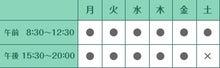 $いまむら鍼灸整骨院のブログ(大阪府吹田市原町)-受付時間