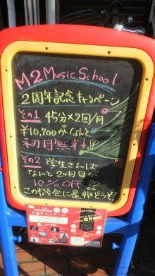 $ボイストレーニング(ボイトレ)・ギター・ベーススクール(横浜・菊名)のM2 Music School日記-キャンペーン黒板