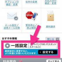 [iPhone5]メ…