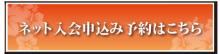 自由が丘のリゾート・ヨガスタジオ ハートワン「HEART ONE」-オープン記念入会