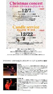 ぐんまの夢見人BLOG■群馬県太田市■-12/7クリスマスコンサート