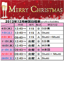 愛知教育大学管弦楽団-2013年12月練習日程表 (小)