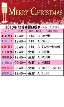 愛知教育大学管弦楽団-2013年12月練習日程表(大)