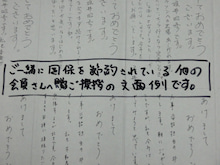 大阪駅前第4ビル貸会議室・レンタルセミナールームのデルタ・イノベーション-2013年12月役員タイトル