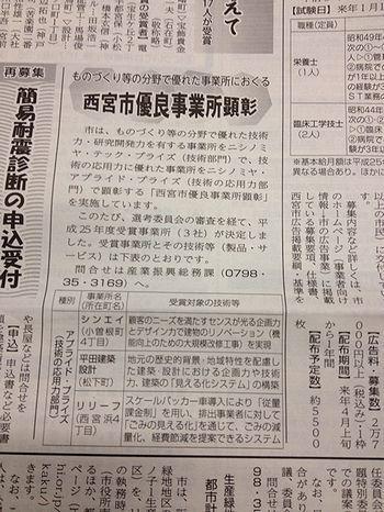 個性ある住まいを提供する シンエイ あゆみ社長の日記
