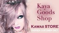 Kayaオフィシャルブログ「廃頽的耽美論」Powered by Ameba-Kawaii STORE