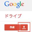 Googleドライブ…