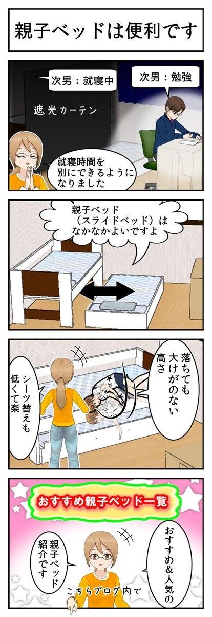 その突っぱり式カーテンで兄弟の就寝時間を別々にできるようになったという4コマ漫画