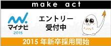 創造を実行する(make act)社長のブログ